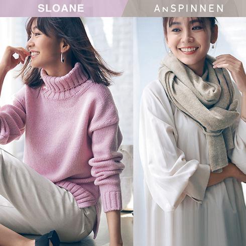長く付き合っていきたい、2大ニットブランド『SLOANE』&『ANSPINNEN』の注目作