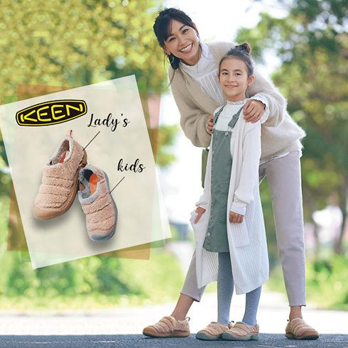 毎日履きたい!「KEEN」で探す秋のリラックスシューズ