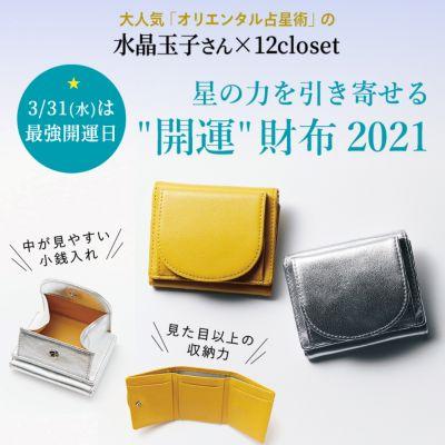 先行予約受付中!オリエンタル占星術の水晶玉子さんコラボ  開運財布2021【LEE】