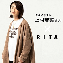 スタイリスト上村若菜さん×RITAコラボトップス