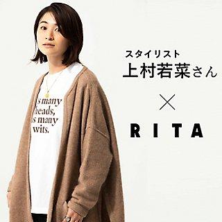 スタイリスト上村若菜さん×RITAコラボトップス先行予約