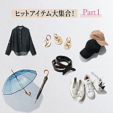 【ヒットアイテム大集合!Part1】おしゃれ格上げアイテム編
