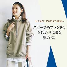 スポーツ系ブランドのきれい見え服を味方に!