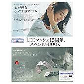 『LEEマルシェ15周年、スペシャルBOOK』カタログ掲載アイテム