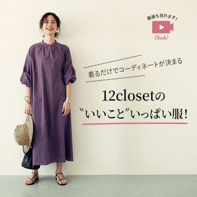 """12closetの""""いいこと""""いっぱい服!"""