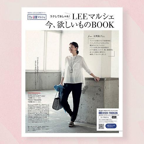 「LEEマルシェ 今、欲しいものBOOK」掲載アイテム