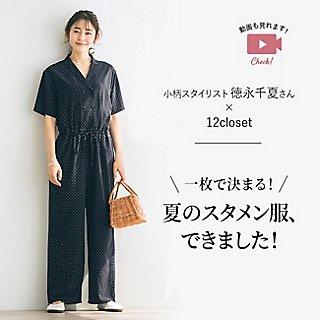 小柄スタイリスト徳永千夏さん×12closet 一枚で決まる! 夏のスタメン服、できました!
