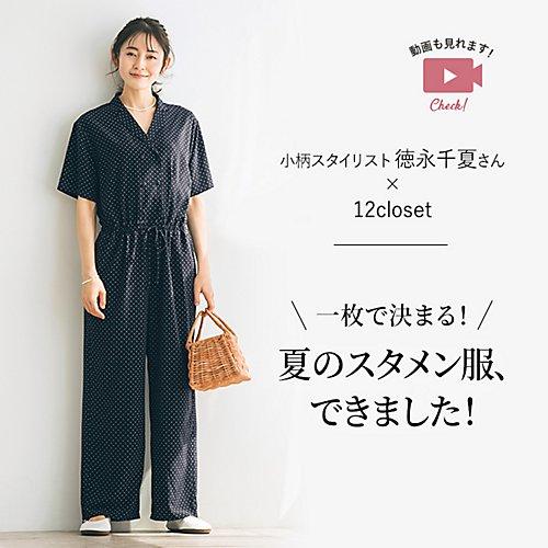 徳永千夏さんコラボ夏のスタメン服できました!