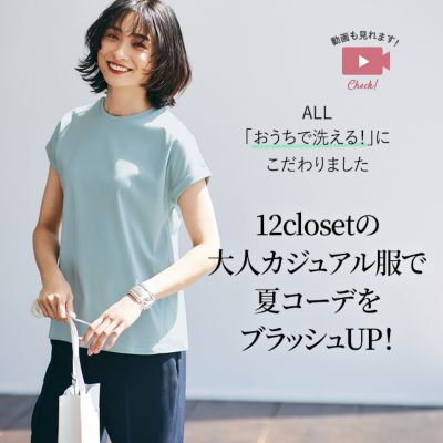 ALL「おうちで洗える!」にこだわりました 12closetの大人カジュアル服で夏コーデをブラッシュUP!