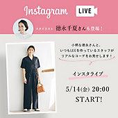 小柄スタイリスト徳永千夏さんが登場!LEEマルシェインスタライブ