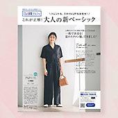 『大人の新ベーシック』カタログ掲載アイテム