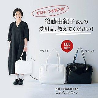 好評につき第2弾!姉LEE世代 後藤由紀子さんの愛用品、教えてください!