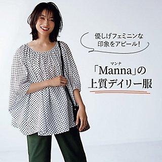 優しげフェミニンな印象をアピール!「Manna」の上質デイリー服
