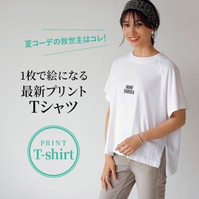 夏コーデの救世主はコレ!1枚で絵になる最新プリントTシャツ