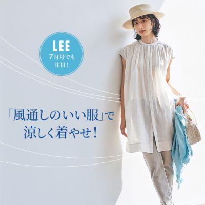 LEE7月号でも注目!「風通しのいい服」で涼しく着やせ!