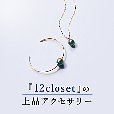 『12closet』の上品アクセサリー