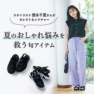 スタイリスト徳永千夏さんがセレクト&レクチャー 夏のおしゃれ悩みを救う旬アイテム