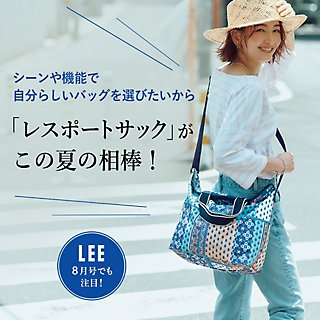 シーンや機能で自分らしいバッグを選びたいから 「レスポートサック」がこの夏の相棒!★LEE8月号でも注目!