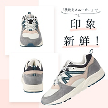 「秋映えスニーカー」で印象新鮮!