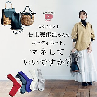 石上美津江さんのコーディネート、マネしていいですか?