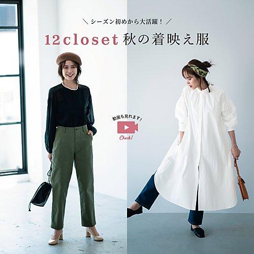 12closet〔秋の気映え服』