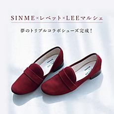 SINME×レペット×LEEマルシェ 夢のトリプルコラボシューズ完成!