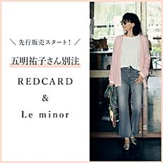 先行販売スタート!五明祐子さん別注REDCARD&Le minor