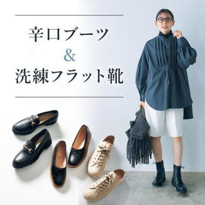 辛口ブーツ&洗練フラット靴
