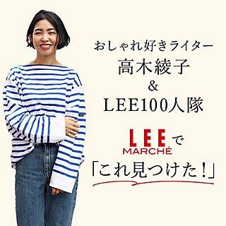 LEEブロガー【LEE100人隊】が12closetのアイテムをお試し!