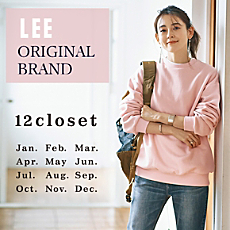 LEEオリジナルブランド「12closet」商品一覧