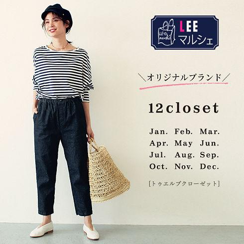 オリジナルブランド「12closet」商品一覧