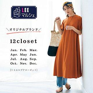 LEEオリジナルブランド「12closet」の全商品はこちらで見れます!