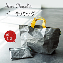 Herve Chapelier ポーチ付き! ビーチバッグ
