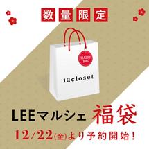 数量限定LEEセレクト『2018 福袋』販売決定!