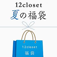 12closet『夏の福袋』!