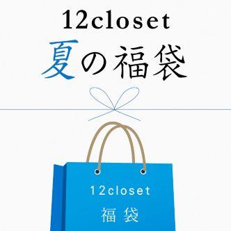 12closetの福袋
