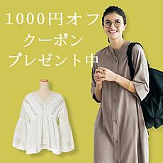 LEE掲載品対象!1000円OFFキャンペーン