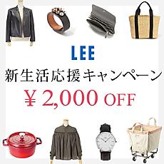 新生活応援!2000円オフキャンペーン