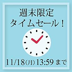 LEEマルシェ スペシャルタイムセール!