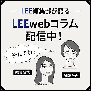 \LEE編集部が語る/LEEwebコラム配信中!