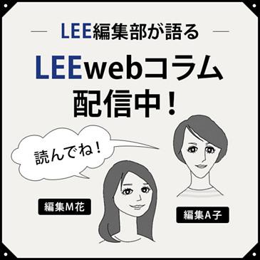 LEE編集部Hが語る、LEEwebコラム配信中!
