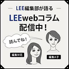 LEE編集部が語る、LEEwebコラム配信中!