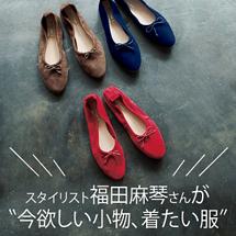 """スタイリスト福田麻琴さんが  """"今欲しい小物、着たい服"""""""