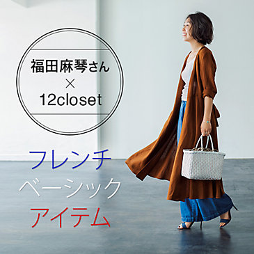 『福田麻琴さん×12closet』フレンチベーシックアイテム