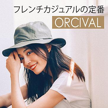 フレンチカジュアルの定番『ORCIVAL』