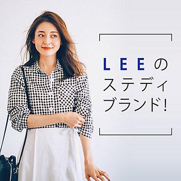 LEEのステディブランド!