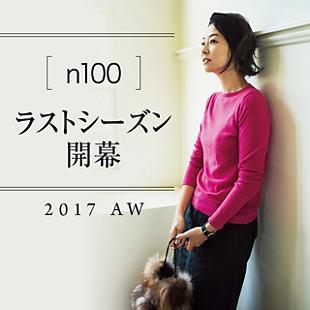 「n100」ラストシーズン開幕