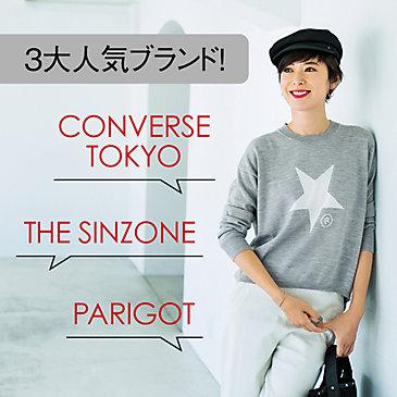3大人気ブランド!「CONVERSE TOKYO」「THE SINZONE」「PARIGOT」