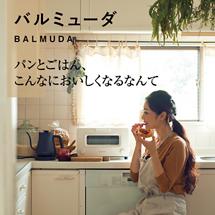 雅姫さんがバルミューダのキッチン家電を初体験