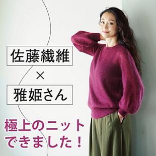 佐藤繊維×雅姫さん